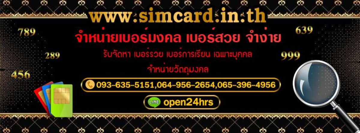 WWW.SIMCARD.IN.TH
